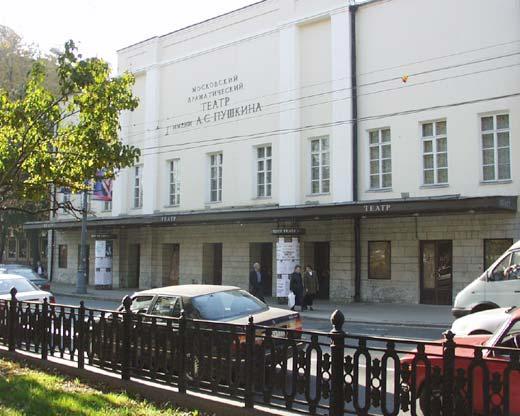 А.С. Пушкина Театр им.