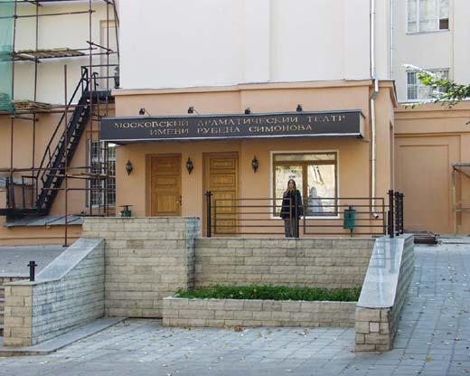 Рубена Симонова Театр им.