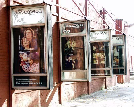 Театр Сфера Театр Сфера