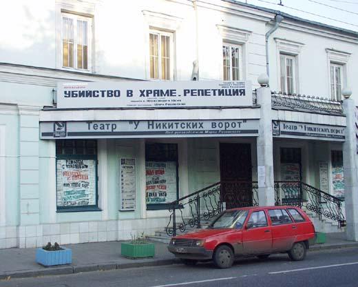 Театр У Никитских ворот