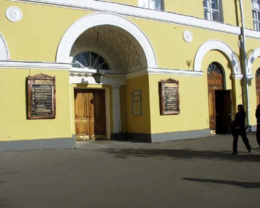Малый театр России · Малый